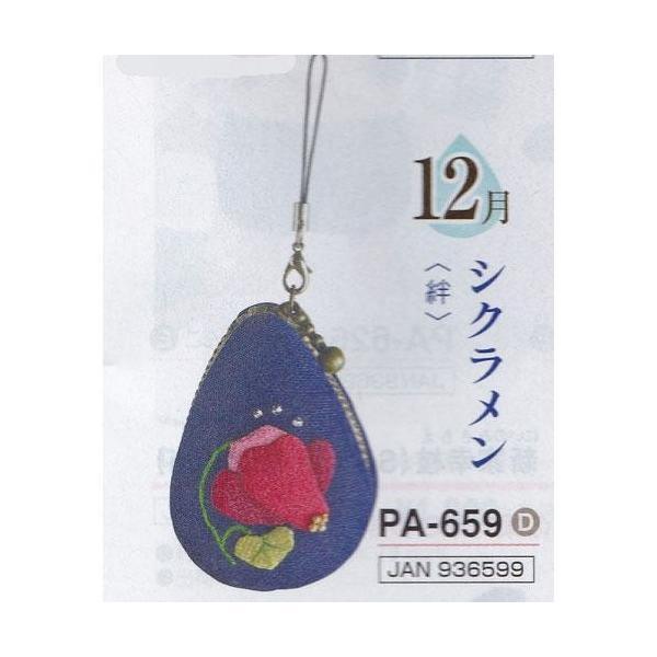 オリムパス Olympus 花のしずく マカロンポーチ 12月 シクラメン(絆) 手芸 手作り 洋裁