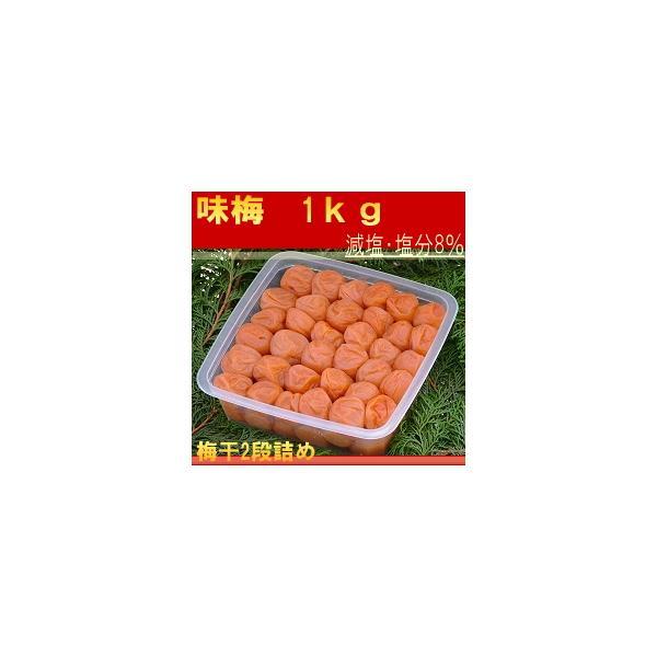 紀州の南高梅/梅干し はてなしシリーズ 味梅(塩分8%)  1kg|hatenasi