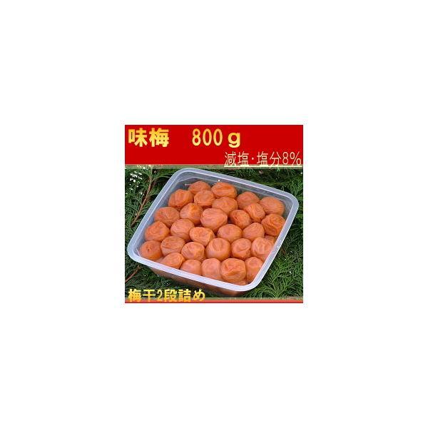 紀州の南高梅/梅干し はてなしシリーズ 味梅(塩分8%)  800g|hatenasi