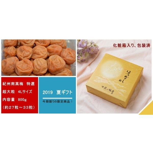 お中元 高級梅干 今期だけの限定商品 送料無料 最高級梅干 超大粒 800g 塩分約7%|hatenasi|04