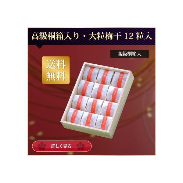お中元 梅干し ギフト 贈答用 最高級個別包装の梅干し 大粒12粒 塩分約7%|hatenasi
