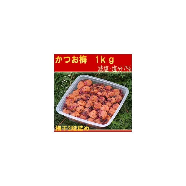 かつお 梅干し 特選2Lサイズ はてなしシリーズ かつお梅(塩分7%) 1kg(1000g)|hatenasi