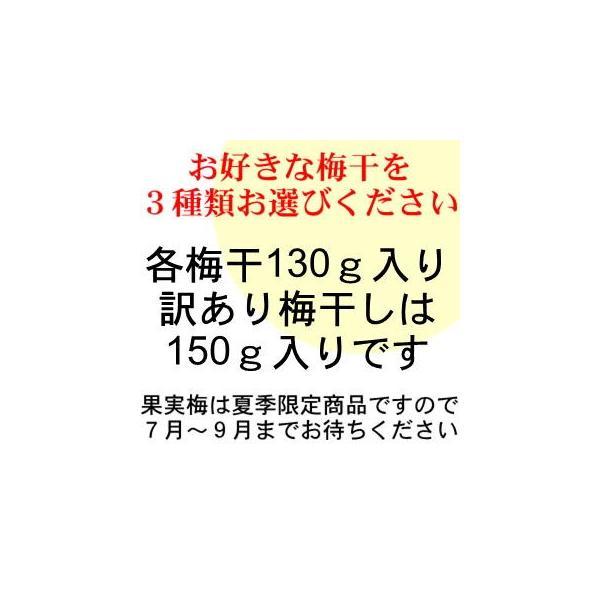 梅干し お試しセット 11種類から3種類が選べる 只今無添加梅干150gプレゼント中 内容量540g〜最大600g|hatenasi|04