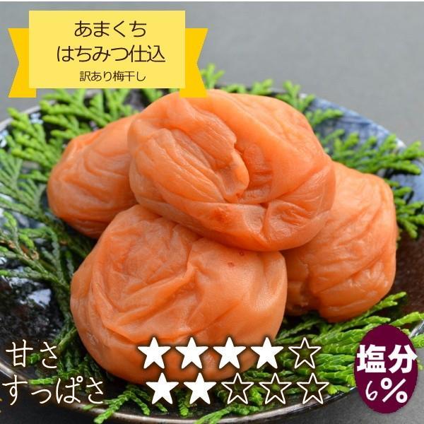 梅干し 訳あり 1kg(1000g) はちみつ梅、うすしお梅、まろやか梅の3種から選べる(わけあり、つぶれ梅) hatenasi 03