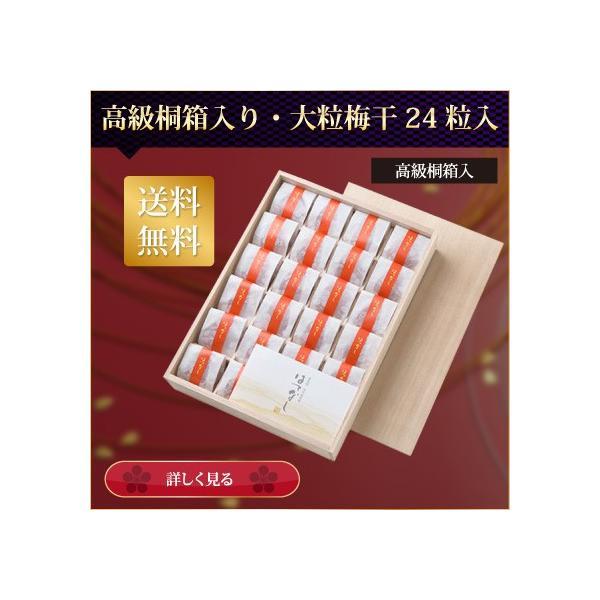 【送料無料】 ギフト、贈答用 最高級個別包装の梅干し 24粒 塩分約7%|hatenasi