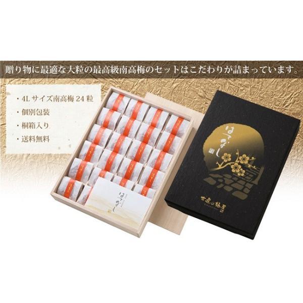 【送料無料】 ギフト、贈答用 最高級個別包装の梅干し 24粒 塩分約7%|hatenasi|03