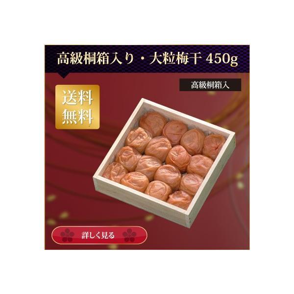 お中元 梅干し ギフト 高級梅干し 450g 塩分約7%|hatenasi