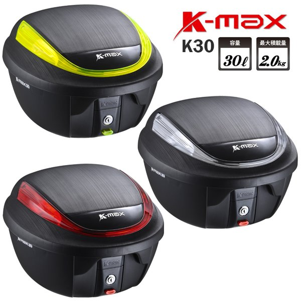 バイク用リアボックストップケースリアケース30LK-MAXK30使いやすさで好評の30Lモデルスクーターとオートバイのどちらにも