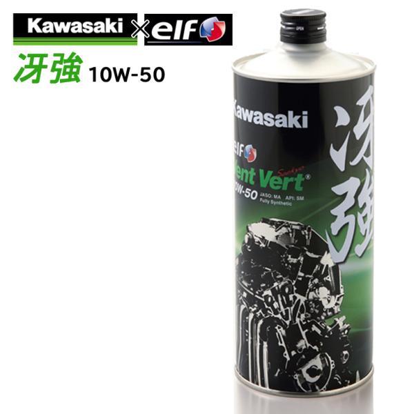 4サイクルエンジンオイル 100%化学合成 エルフ elf  バイク用    KAWASAKI カワサキ 冴強 Vent Vert 10W-50 1L J0ELF-K011