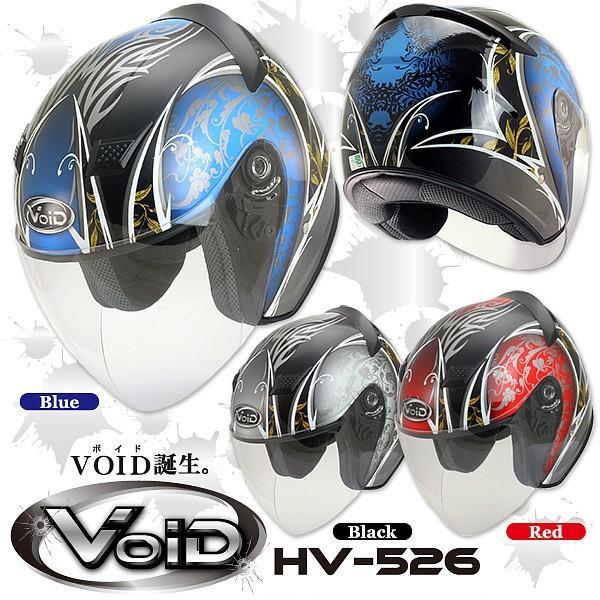 【はとやオリジナルヘルメット!レビューを書いて送料無料】在庫ありVOID(ボイド) ジェットヘルメット HV-526 Sum with バイクショップはとや