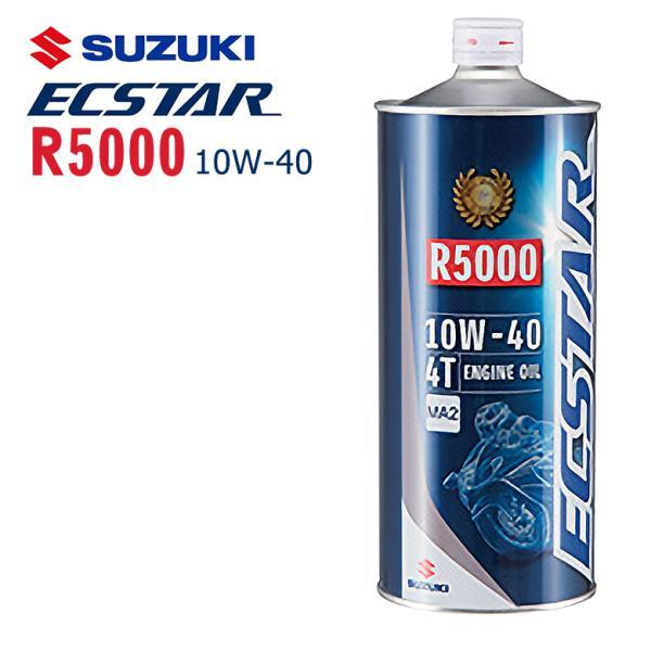 4サイクルエンジンオイル 鉱物油 純正 バイク用     SUZUKI スズキ エクスター R5000 MA2 10W-40 1L   99000-21DB0-016