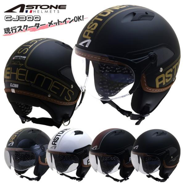 FRANCE ASTONE パイロットヘルメット CJ300 インナーシールド ジェットヘルメット おしゃれ かっこいい アストン バイク用
