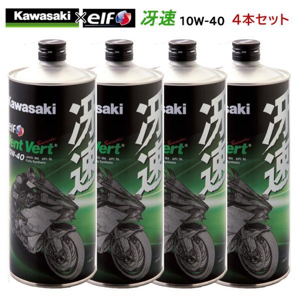 まとめ買いがお得! 4サイクルエンジンオイル 100%化学合成 エルフ elf  バイク用    KAWASAKI カワサキ 冴速 Vent Vert 10W-40 1L×4本セット J0ELF-K009