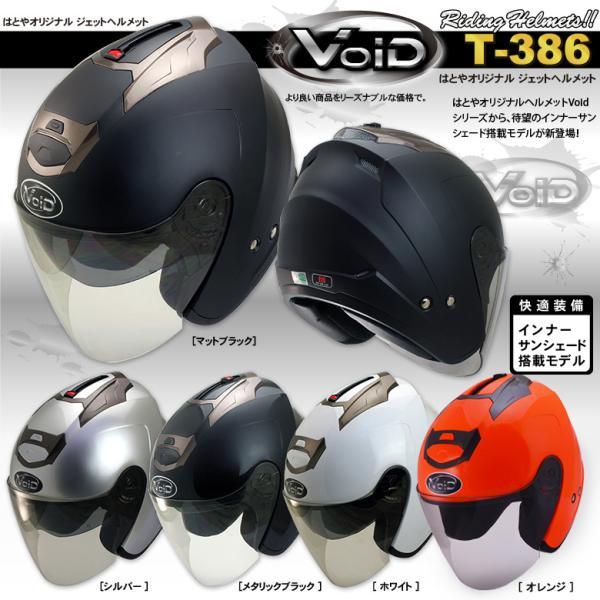 【はとやオリジナルヘルメット!レビューを書いて送料無料】在庫ありVOID(ボイド) ジェットヘルメット T-386 インナーサンシェード搭載モデル Sum with バイクショップはとや