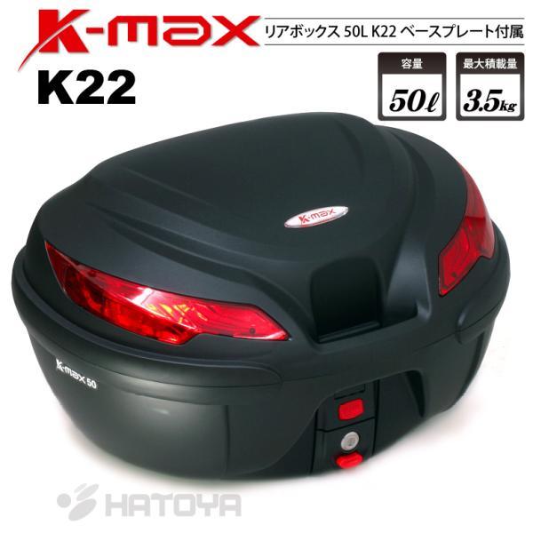 バイク用リアボックスK-MAX大容量50Lの大型サイズトップケースK2250Lベースプレート着脱