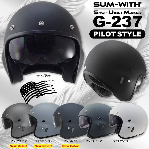 パイロットスタイル ジェット ヘルメット インナーサンバイザー付 G-237 パイロットヘルメット おしゃれ かっこいい G237 Gシリーズ 新生活応援