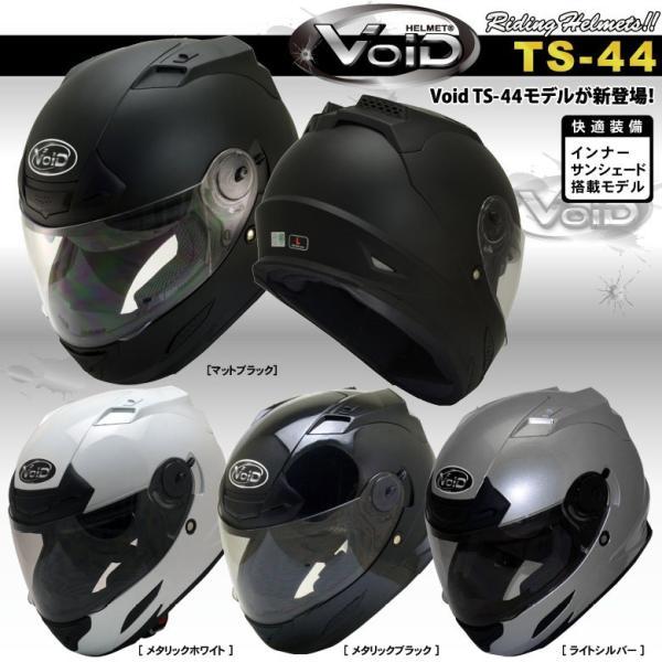 【新発売記念!今なら送料無料!!】ヘルメット バイク フルフェイス VOID(ボイド) TS-44 インナーサンシェード搭載モデル