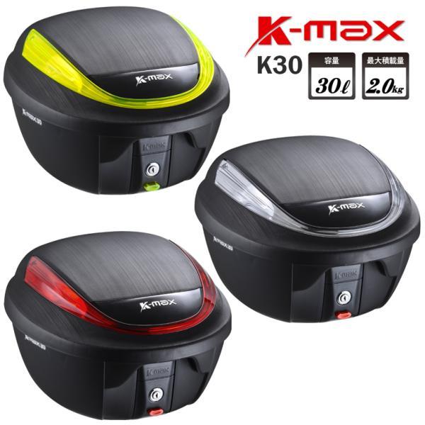 バイク用リアボックストップケースリアケース30LK-MAXK30使いやすさで好評の30Lモデル通勤通学買い物防水取り外し/持ち運