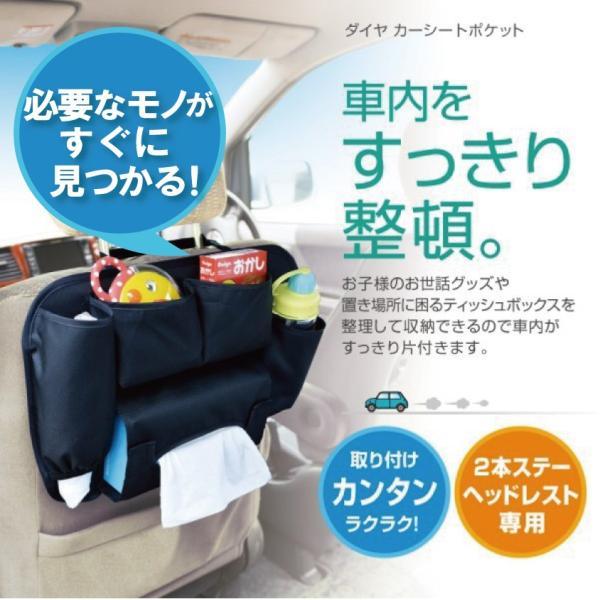ダイヤ カーシートポケット|hatsumei-net