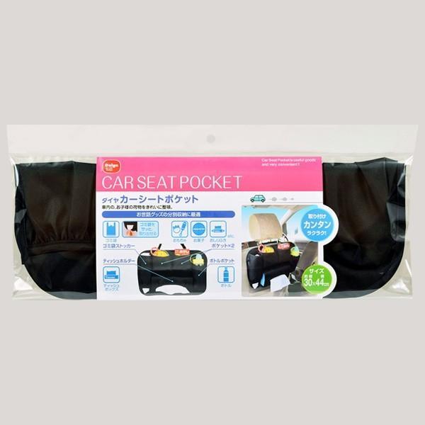 ダイヤ カーシートポケット|hatsumei-net|04