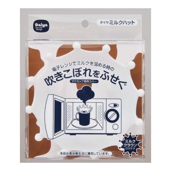 ダイヤ ミルクハット(電子レンジで牛乳を温める時の吹きこぼれを防ぐ) < hatsumei-net 03