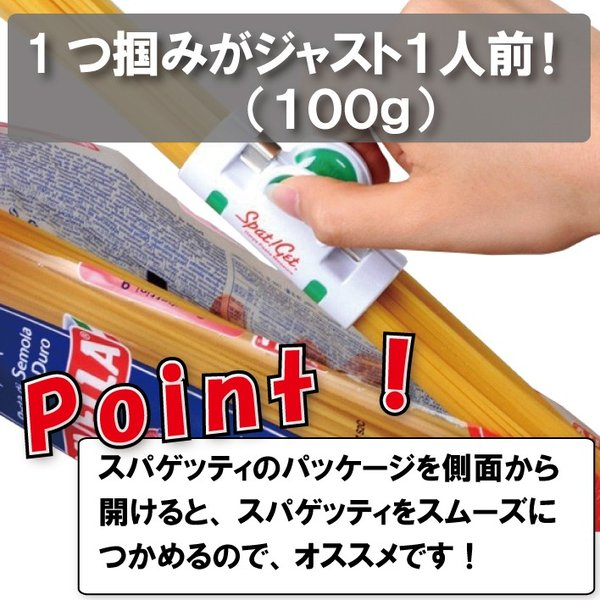 スパッとゲット (ダイヤ パスタメジャー)  hatsumei-net