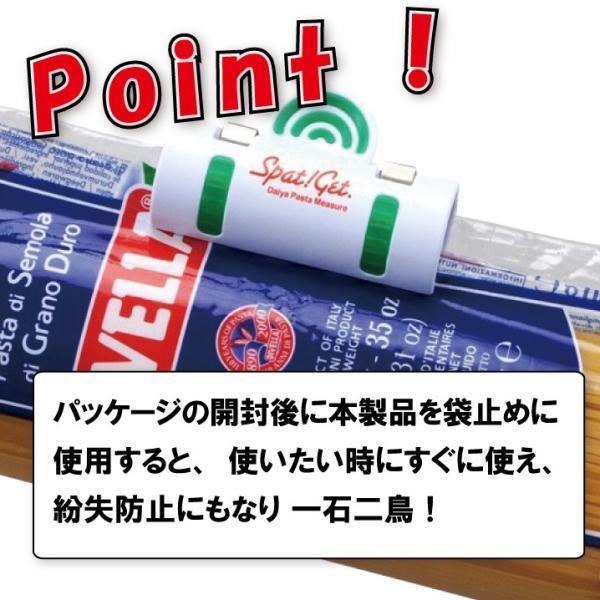 スパッとゲット (ダイヤ パスタメジャー)  hatsumei-net 02
