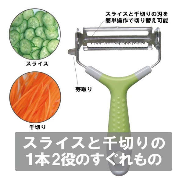2役ワイドピーラー (薄切り 千切り) ※送料¥250(1個まで)|hatsumei-net