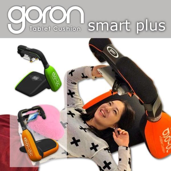 goron smart plus (ゴロン スマート プラス) (スマートフォン タブレット クッション 送料無料)|hatsumei-net|04