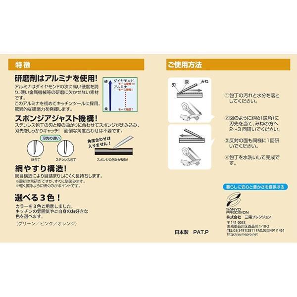 包丁・刃物研ぎ器 マジックシャープナー (砥石) ※送料¥250(3個まで) hatsumei-net 03