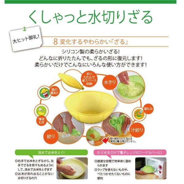クシャッと水切りざるJ (日本製 シリコンざる くしゃっと) 8/20放送の「所さんお届けモノです!」で紹介されました ※送料¥250(2個まで)|hatsumei-net|03