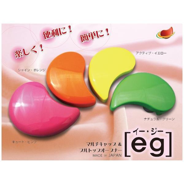 eg (イージー キャップオープナー 蓋 開ける プレゼント向き) ※送料¥200(3個まで)|hatsumei-net|05