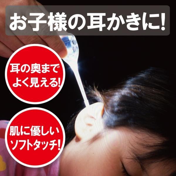 シリコンキャップ付 あかりちゃん 耳かき (LED ライト付き耳かき 子供用) スマイルキッズ ※送料¥250(2個まで)|hatsumei-net
