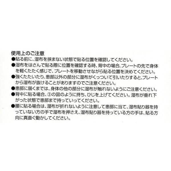しっぷ貼り ひとりでペッタンコ (湿布 一人で貼る) スマイルキッズ|hatsumei-net|04