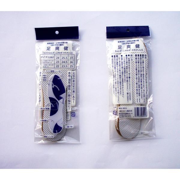 足爽健(8足入り) 水虫 油足 匂い対策 インソール  hatsumei-net 02
