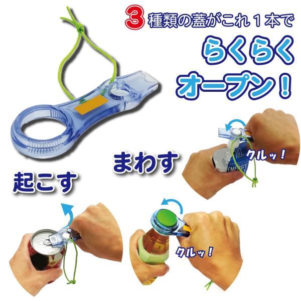 ペットボトルオープナー ※送料¥200(6個まで)|hatsumei-net