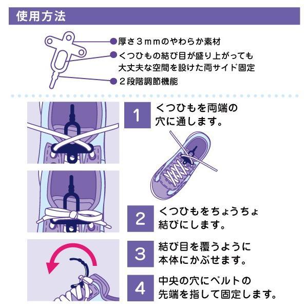 とどまるくん(靴紐がほどけるのを防止) ※送料¥200(4個まで)|hatsumei-net|02