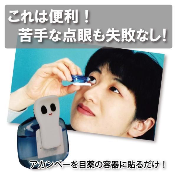 アカンベー (目薬 差しやすい 2個セット) ※送料¥250(8個まで)|hatsumei-net