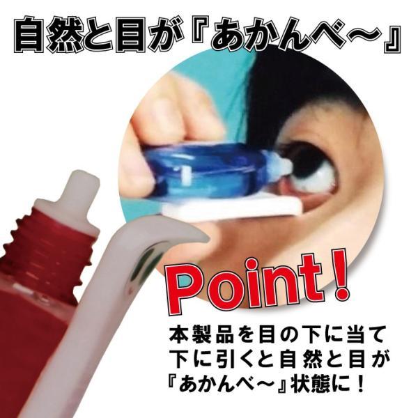 アカンベー (目薬 差しやすい 2個セット) ※送料¥200(8個まで)|hatsumei-net|02
