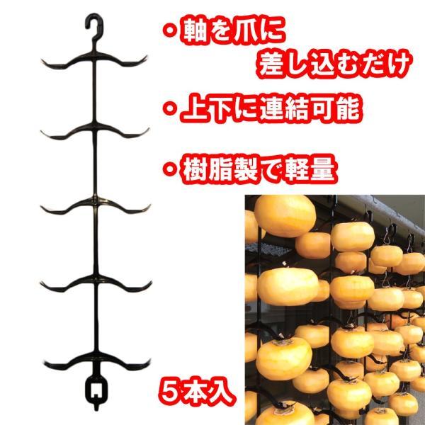 柿ハンガー 5本入り(干し柿)|hatsumei-net