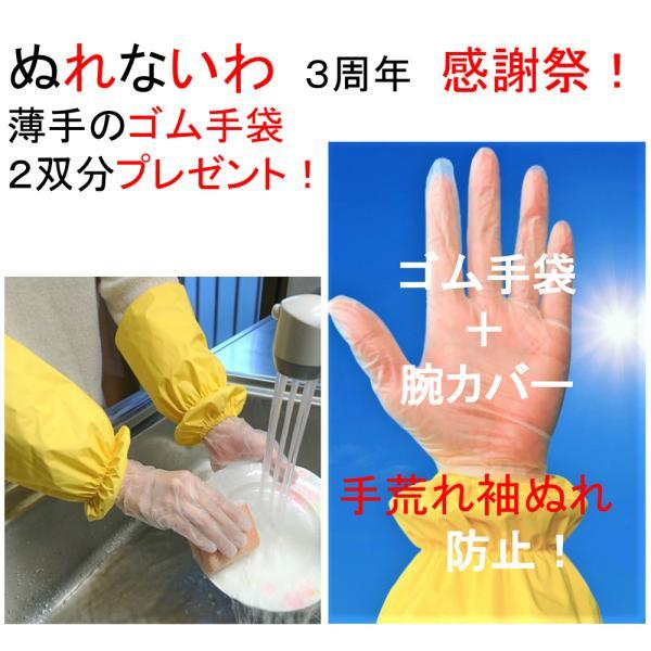 リング付 腕カバー「ぬれないわ」 NHK「まちかど情報室」で紹介されました 送料¥250(3個まで) アームカバー 洗顔 袖 濡れない|hatsumei-net|02