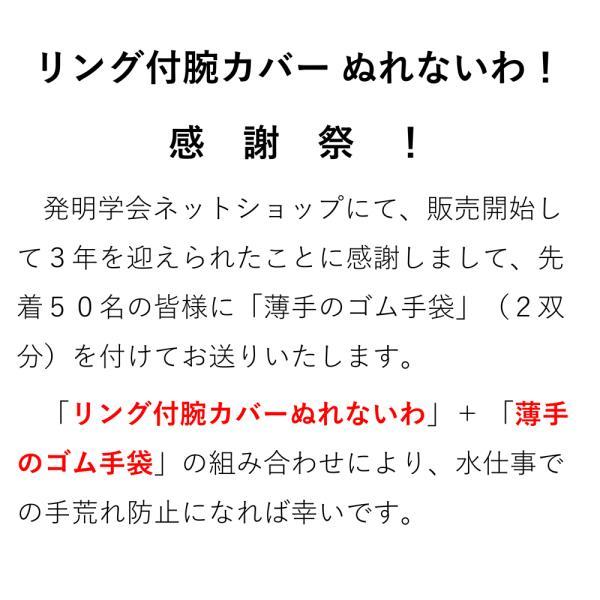リング付 腕カバー「ぬれないわ」 NHK「まちかど情報室」で紹介されました 送料¥250(3個まで) アームカバー 洗顔 袖 濡れない|hatsumei-net|03