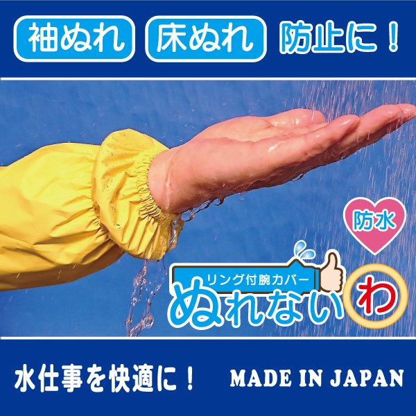 リング付 腕カバー「ぬれないわ」 NHK「まちかど情報室」で紹介されました 送料¥250(3個まで) アームカバー 洗顔 袖 濡れない|hatsumei-net|04