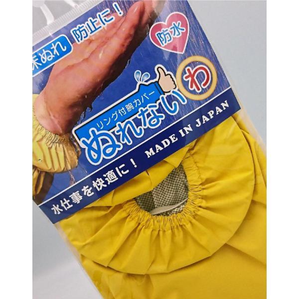 リング付 腕カバー「ぬれないわ」 NHK「まちかど情報室」で紹介されました 送料¥250(3個まで) アームカバー 洗顔 袖 濡れない|hatsumei-net|06