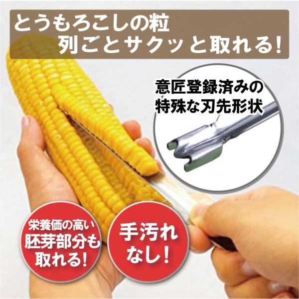 粒取り名人 NIPPON(日本製 トウモロコシ 粒がきれいに取れます) ※送料¥250(10個まで) |hatsumei-net