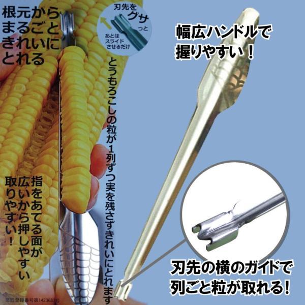 粒取り名人 NIPPON(日本製 トウモロコシ 粒がきれいに取れます) ※送料¥250(10個まで) |hatsumei-net|02