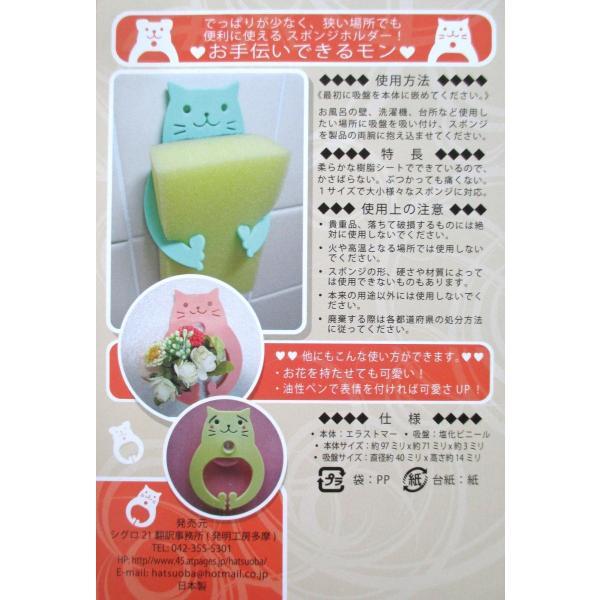 スポンジホルダー「お手伝いできるモン」 (シンク 収納 猫ちゃん ワンちゃん) ※送料¥200(8個まで)|hatsumei-net|04
