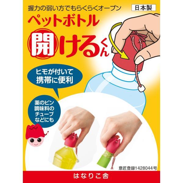 ペットボトル「開けるくん」 ※送料¥200(6個まで) hatsumei-net