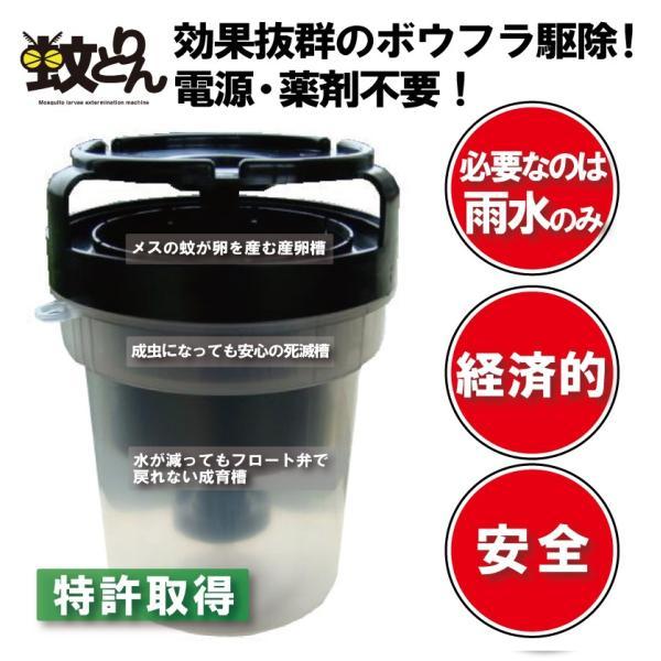 (ジカ熱 デング熱 チクングニア熱対策 ボウフラ駆除) 蚊とりん|hatsumei-net