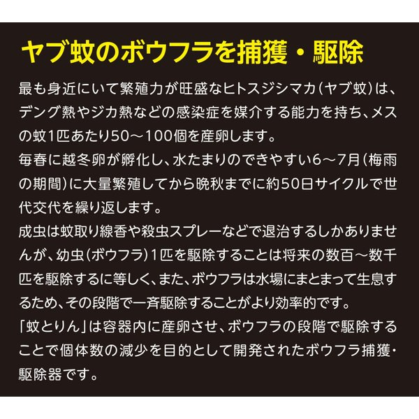 (ジカ熱 デング熱 チクングニア熱対策 ボウフラ駆除) 蚊とりん hatsumei-net 03